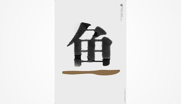 深圳市刘永清品牌设计有限公司